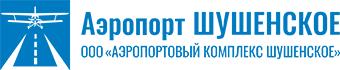 Аэропорт Шушенское